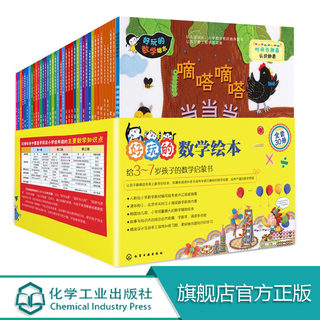 Official genuine 3-4-5-6 years old fun mathematics picture book 1-3 series full 30 volumes thinking training children's mathematics teaching supplementary book South Korea's best-selling mathematics enlightenment picture book children's fun math enlightenment game picture book mathematics