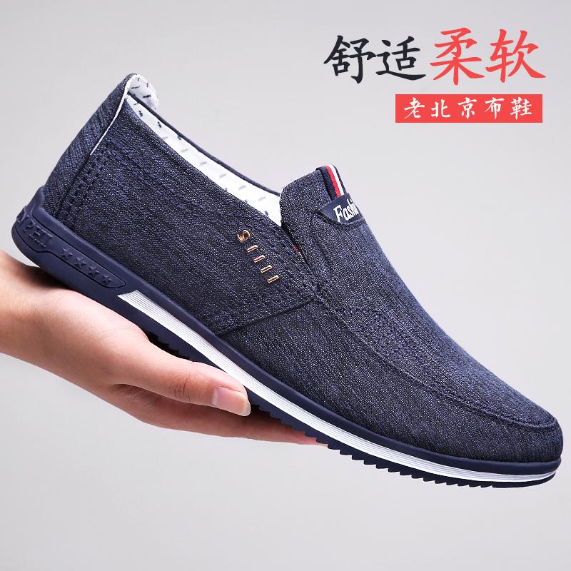 达三江老北京橡胶春秋季男单防滑一脚蹬布鞋v橡胶懒人底中老年软底