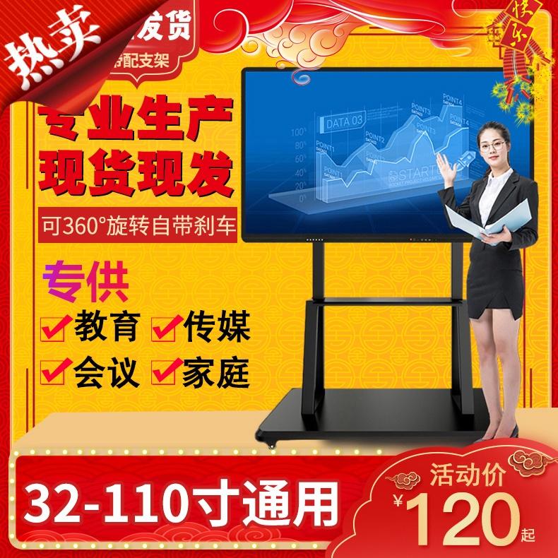 Action TV hanger conférence d'enseignement de jardin d'enfants Tous les supports 55 65 75 86 pouces chariot du sol au plafond