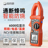 Communicable flow full automatic pliers multimeter small clamp table portable current table high precision digital multi-function