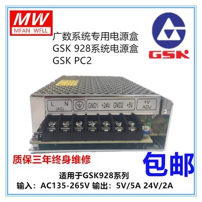 Guangcai CNC GSK928 dedicated power box GSKPC2 switching power supply GSK PC2 digital power box