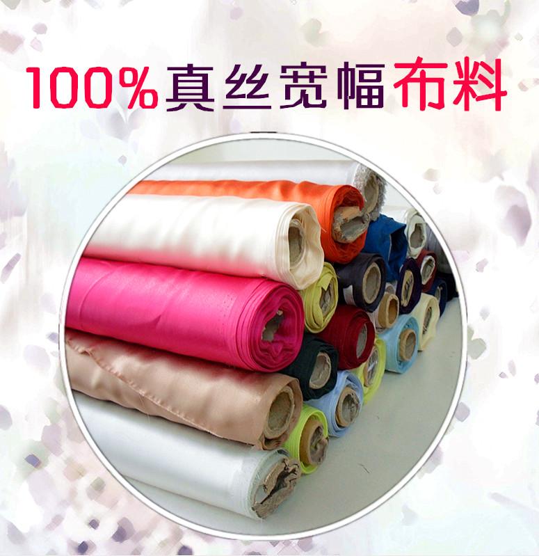 绸缎真丝刺绣宽幅素绉缎面1.4米面料100%桑蚕丝丝绸布料睡衣布料
