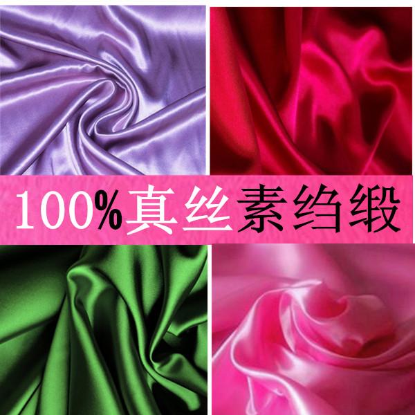 绸缎桑蚕丝纯色布料100%丝绸素绉缎高档内衬里布真丝面料白色睡衣