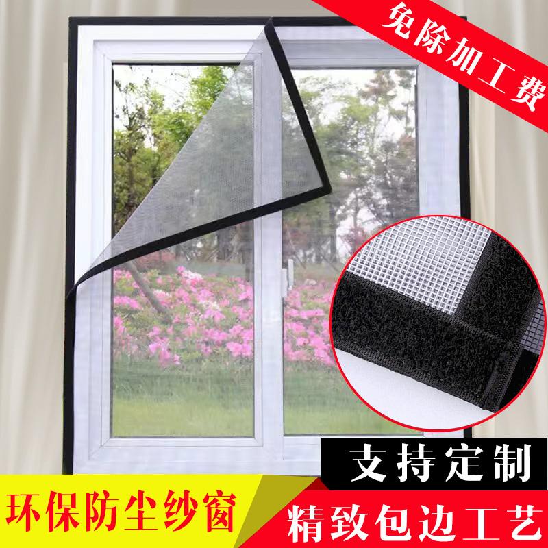 定做家用简易防蚊纱窗网可拆卸魔术贴防尘加密环保隐形纱窗网自装