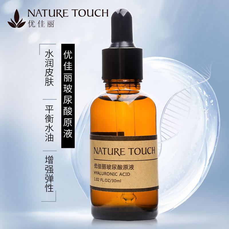 NatureTouch/优尿酸玻面部肤色补水保湿提亮精华佳丽原液肌底液