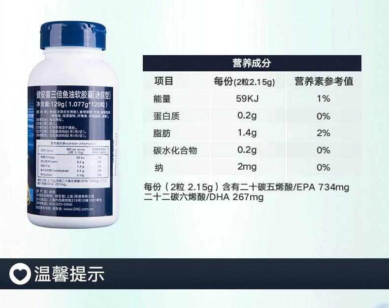 GNC健安喜美国原装三倍浓缩鱼油软胶囊(迷你型)120粒 ¥258.00 营养产品 第5张