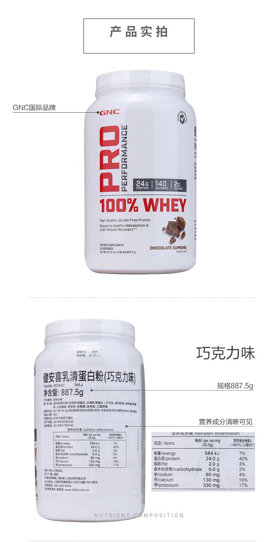 GNC健安喜运动1.85磅乳清蛋白质粉健身WHEY瘦人增肥重增健肌粉 ¥259.00 营养产品 第10张