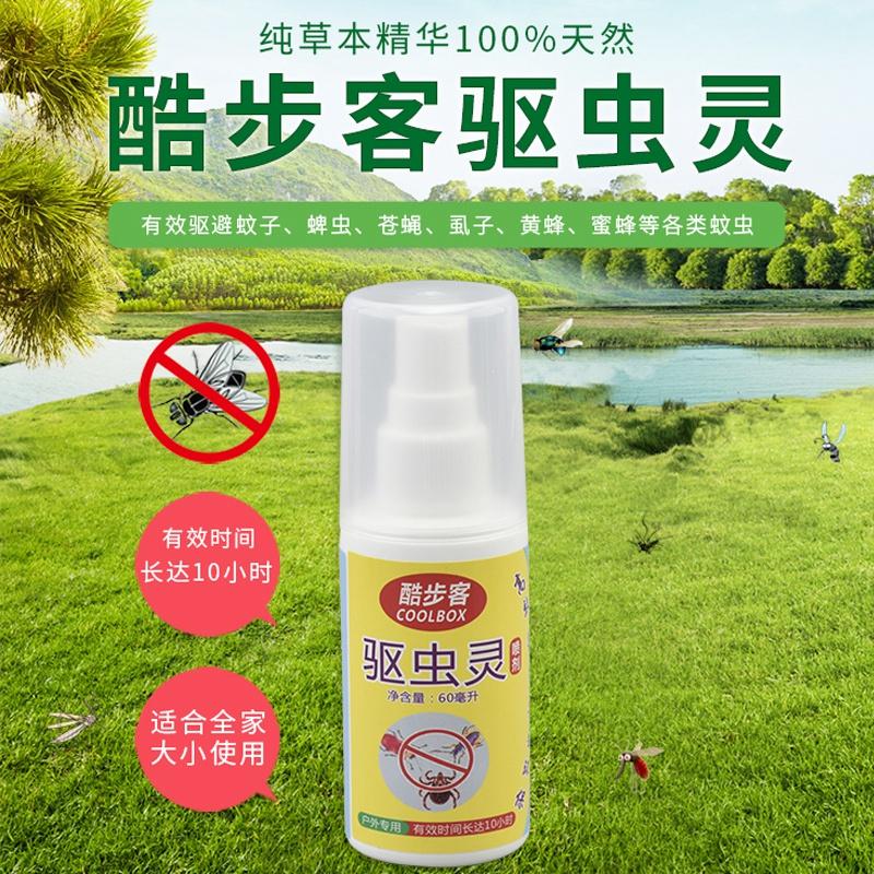 Защита от насекомых спрей от насекомых на открытом воздухе в помещении комаров клещей скорпион блох мухи порошок серы realgar drive змея порошок