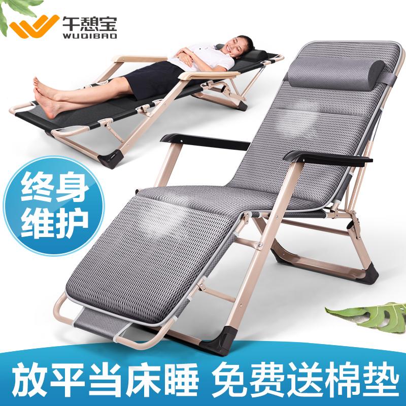 午憩宝午休椅子折叠午睡床躺椅靠沙发家用阳台滩懒人v椅子便携靠背