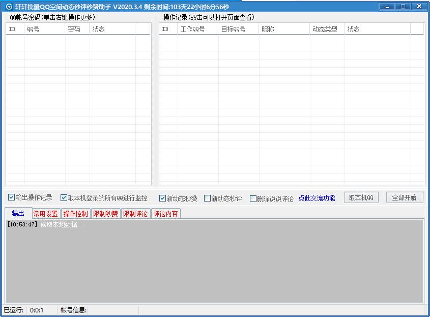 骨头QQ空间动态批量秒评秒赞助手V20200614+注册机