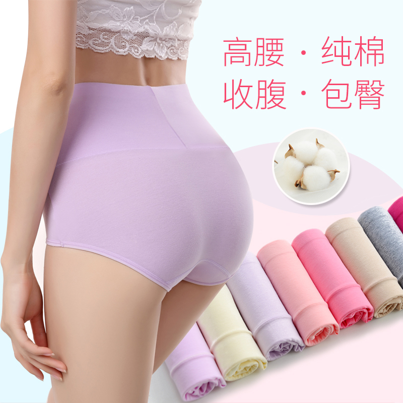 Daisy honey whisper high waist underwear female cotton postpartum abdomen cotton fabric large size lady triangle pants