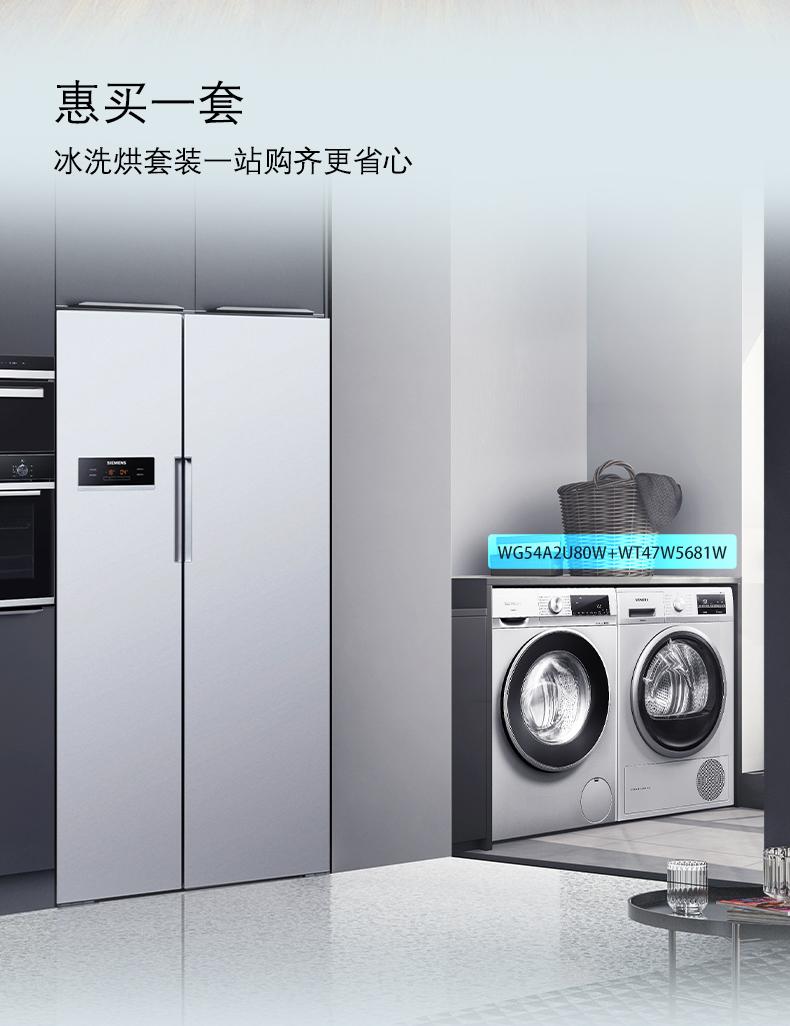 KA92NV90TI-新增冰洗烘套装场景_06.jpg