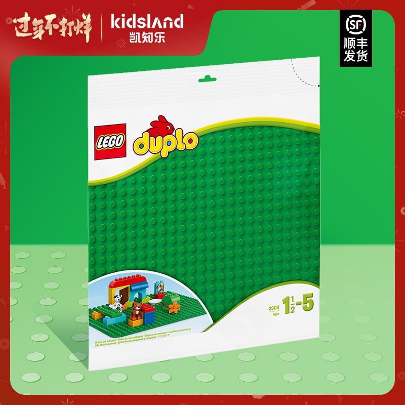 LEGO乐高得宝创意拼砌板2304大积木颗粒底板拼装塑料儿童玩具
