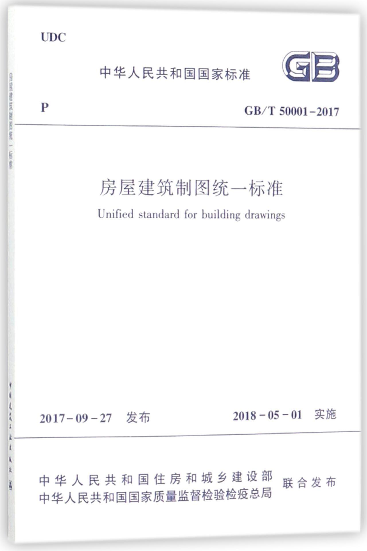房屋建筑制图统一标准(GB\T50001-2017)/中华人民共和国国家标准