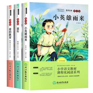 【3册全套】快乐读书吧六年级上册必读书