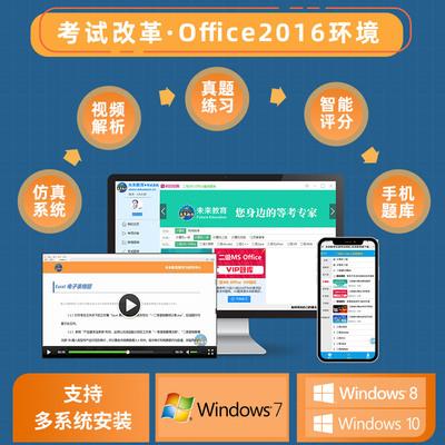 【新版Office2016】未来教育