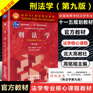 Genuine Criminal Law Science Ninth Edition 9th Edition Mark Chang Gao Mingxuan Legal Textbook Criminal Law Textbook New Criminal Law Textbook New Edition Criminal Law Textbook Law Books Grammar Peking University Press