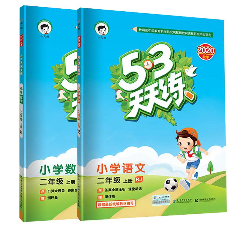 2020新版 53天天练二年级上册语文数学 人教版同步练习册小学语文数学五三天天练测试卷全套5.3天天练2年级上册一课一练口算书正版