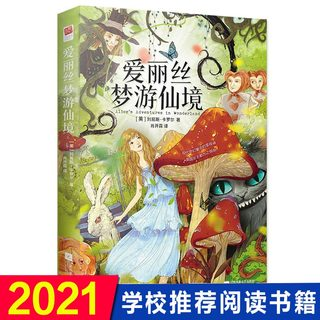 Genuine Hardcover Alice in Wonderland Book (Alice's Adventures in Wonderland) Original Full Translation Children's Literature Fairy Tales Third Grade Pupils Junior High School Students 4-5th Grade Extracurricular Reading Books Winter Holiday Books