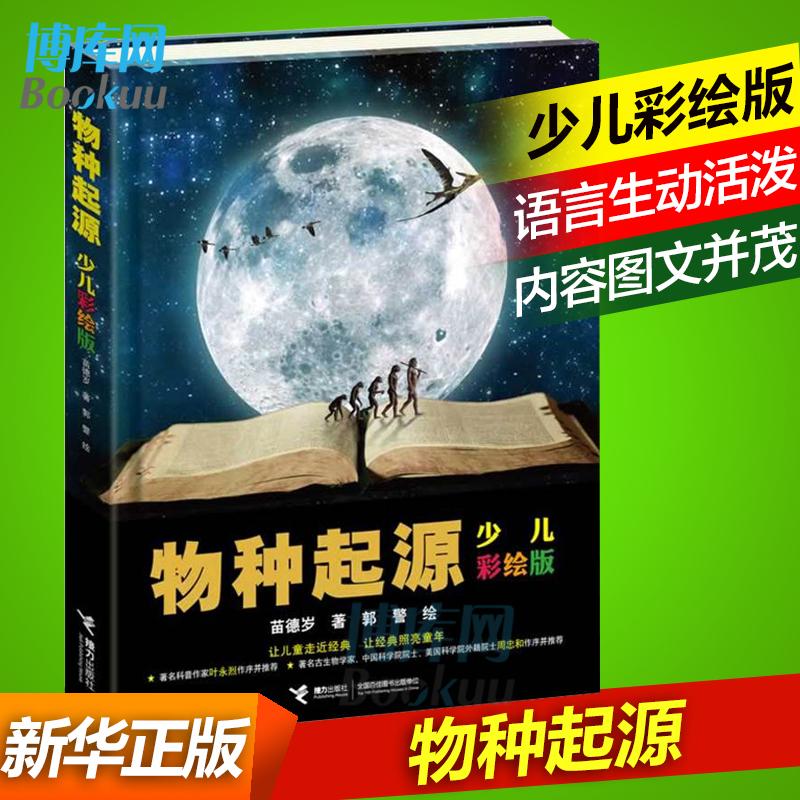 Xinhua Genuine Origin Of Species Children Painted 7 10 Year Old