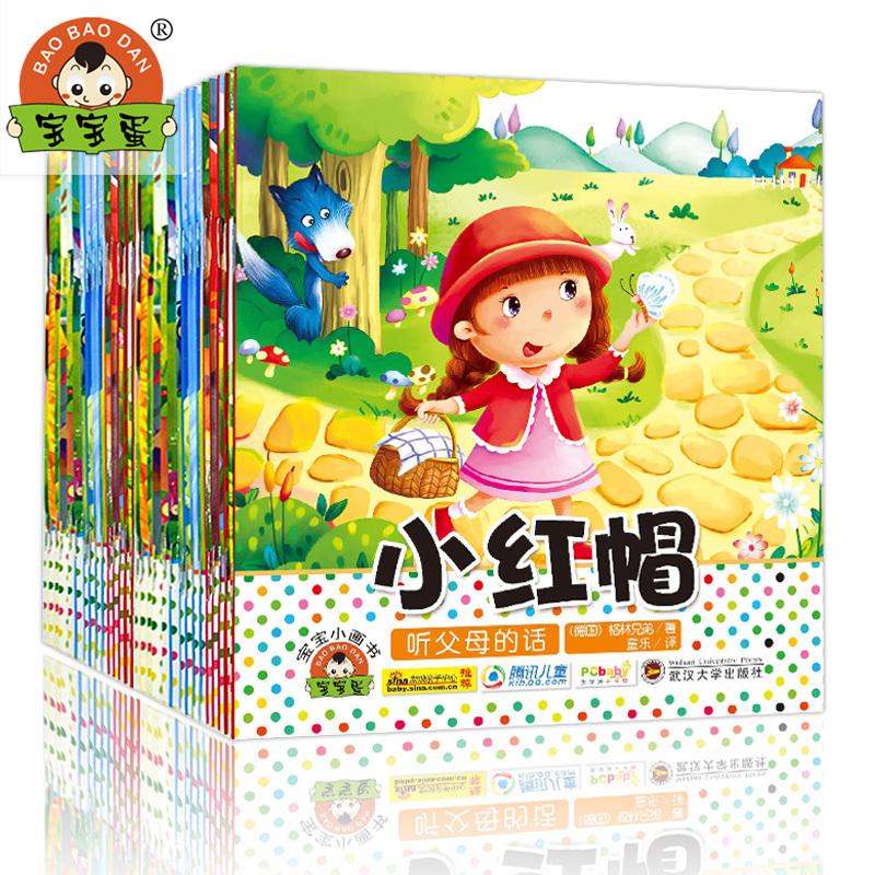 宝宝童乐童趣蛋小画书套装薄版共18册