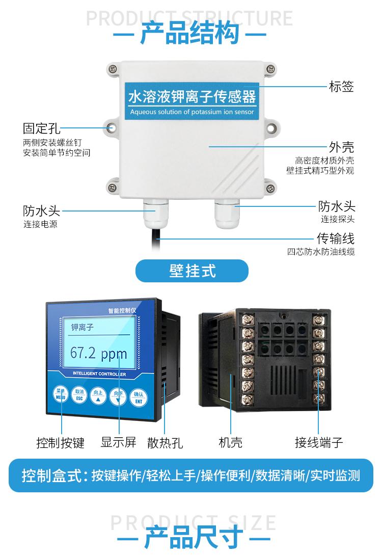 水质钾离子传感器