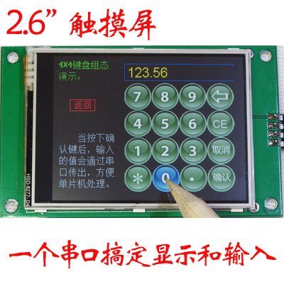 UsartGPU26A serial port touch screen with Chinese character library TFT LCD  display module intelligent color 26 inches