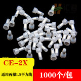 Huijun crimping cap quick wiring terminal head closed terminal CE-2X nipple wire wiring cap 1000 pcs