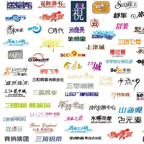 1000+中文字体logov素材ai素材标志矢量1257