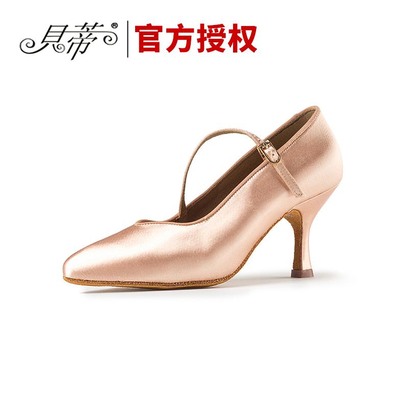 贝蒂舞鞋女式摩登舞鞋正品国标舞交际舞真丝缎女贝蒂舞鞋138