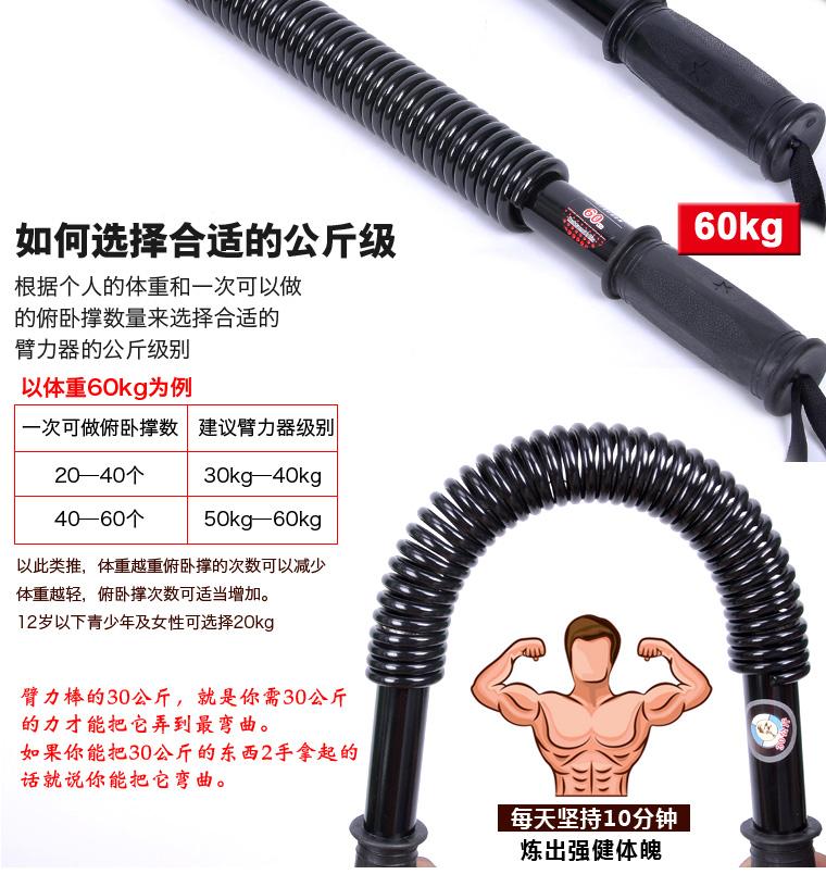 臂力棒优化_09.jpg