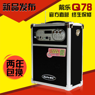 Dai Le Q78 high power outdoor portable square dance sound 户外 K Singer tuning charging card Bluetooth