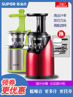 Supor slow juicer juice machine multifunction household machine automatic filter-free fried juice machine juice flagship