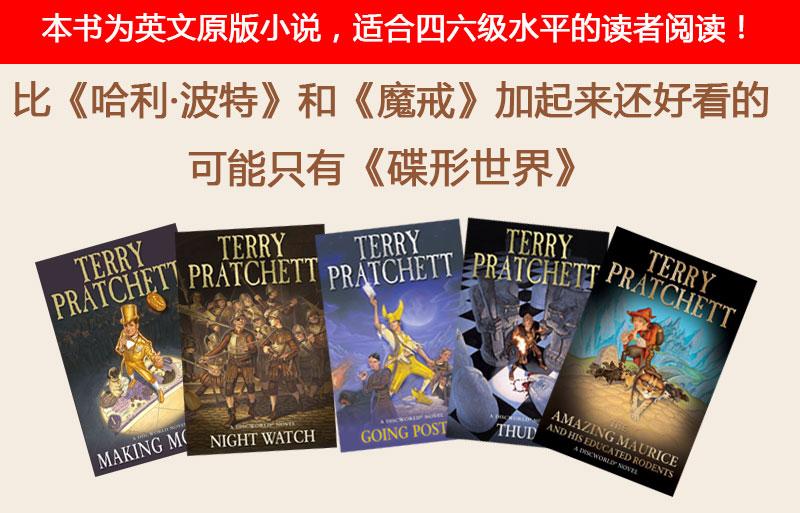 [文閲原版]碟形世界系列36-41 六冊套裝 英文原版暢銷科幻小說 Discworld Novel Terry Pratchett 特里普拉切特 實習女巫和王冠