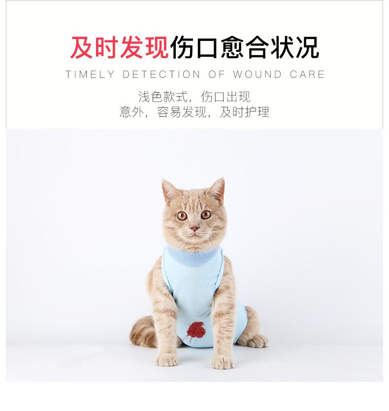 現貨 貓咪手術服母貓絕育服斷奶服貓咪四腳衣夏季薄款透氣防舔寵物衣服