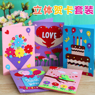 Children's homemade three-dimensional greeting card kindergarten handmade diy material package mother's day birthday card gift