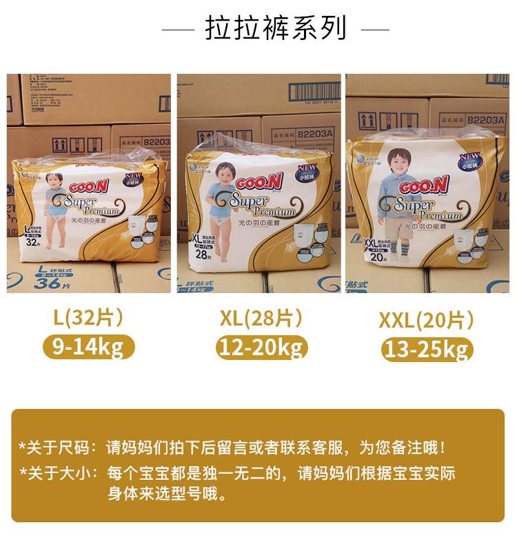 日本大王光羽纸尿裤天使尿不湿超薄透气通气拉拉裤详细照片
