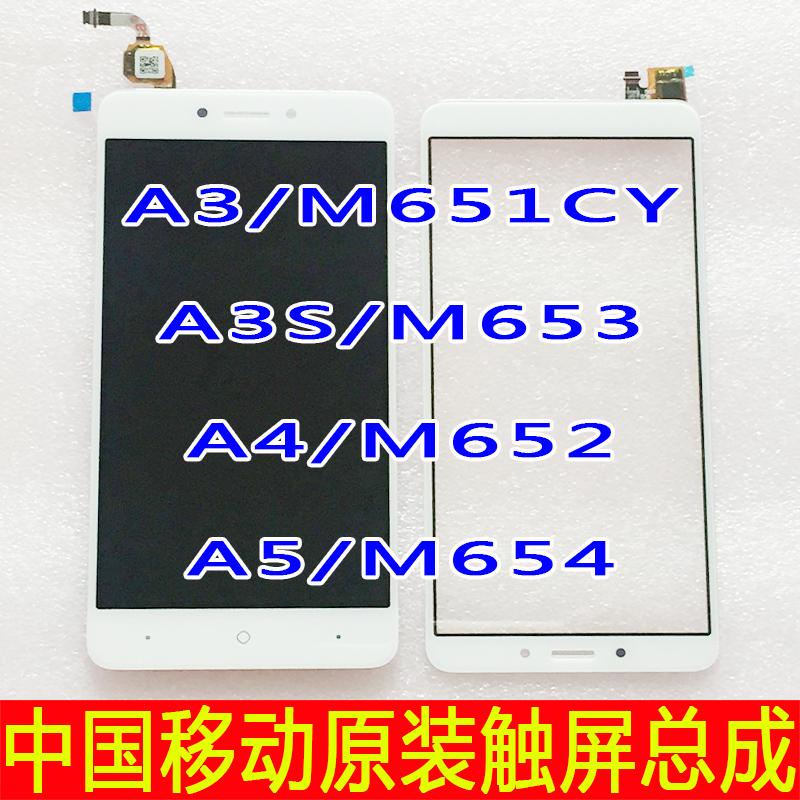 中国移动A5A4N2A3S触摸屏M651651CYM654M836M652M653总成屏幕