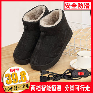 Rechargeable electric heating shoes can walk men and women foot warmers plug-in electric heating slippers warm cotton slippers heating shoes