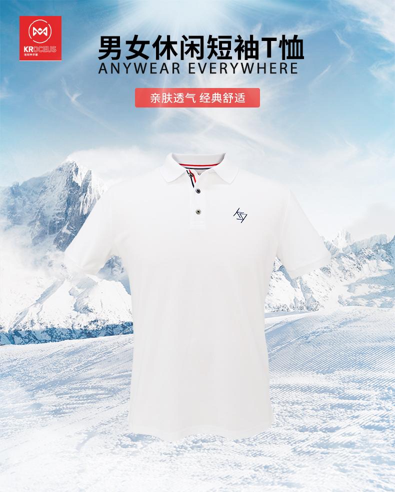 地球科学家 2020新款 棉涤面料 男女针织透气Polo衫 图1