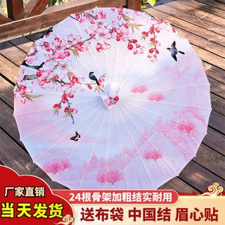 Dream of ancient style female oil paper umbrella dance umbrella silk ancient umbrella cheongsam walk show performance classical Chinese style Hanfu umbrella