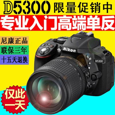 Nikon/尼康D5300 18-55mm套机 入门单反高清数码照相机 防抖镜头