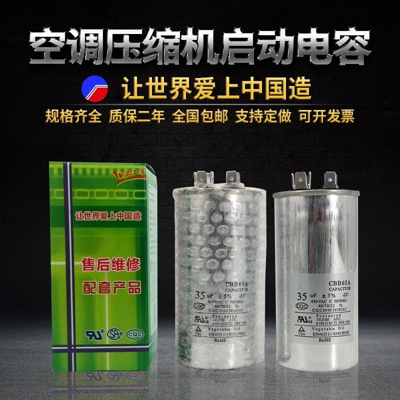 空调电容器压缩机空调CBB6565A防爆35uf50uf通用型外机启动电容电容