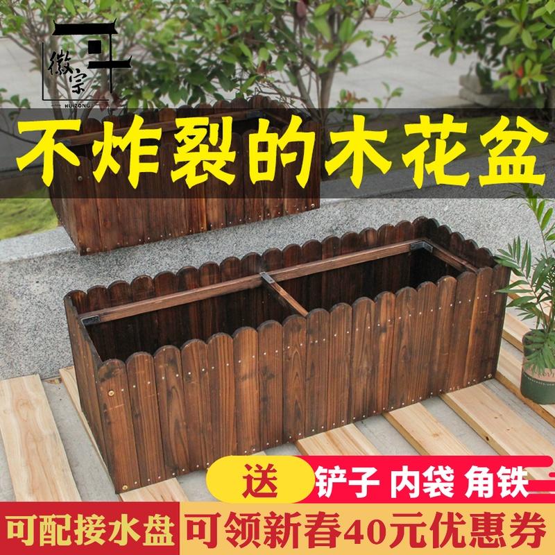 碳化花箱 防腐木花盆 长方形阳台种菜种植箱桶户外露台组合定制槽