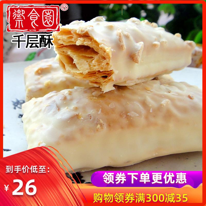 北京特产御食园开心果仁千层酥250g酥脆爽口传统休闲糕点零食小吃