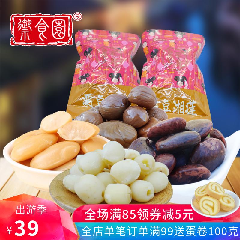 御食园栗豆湘莲500g北京特产甘栗仁白芸豆大黑豆清甜莲子零食小吃