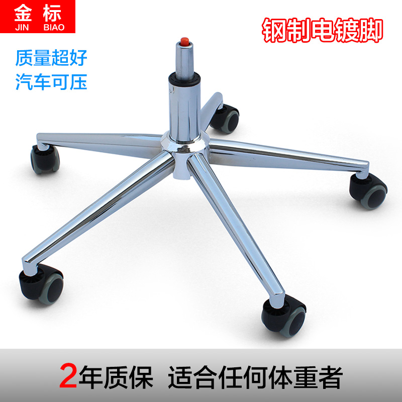 Swivel Chair Base Plate Bottom Accessories Office Foot Five Star