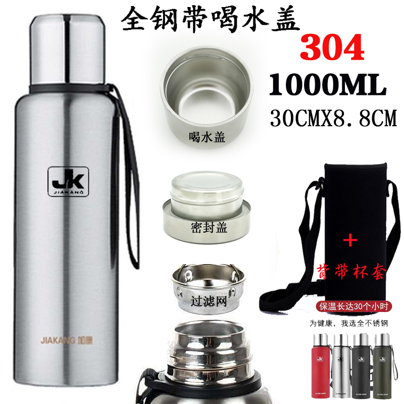 With Drinking Water All Steel 1000ml + Cup Sets (new)