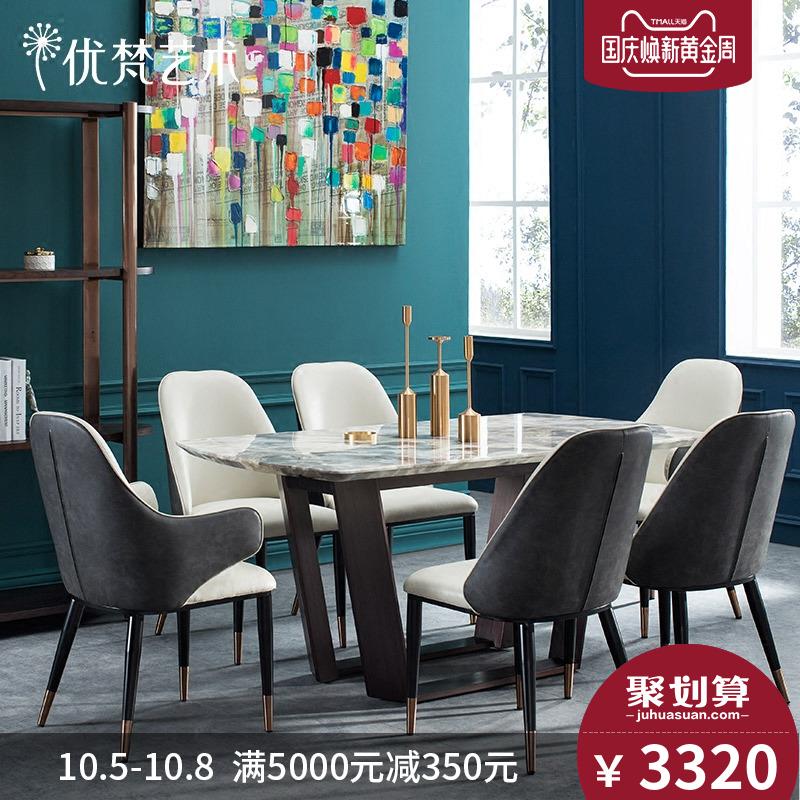 優梵藝術Portopo長餐桌6人現代簡約小戶型餐臺歺桌吃飯桌北歐風格