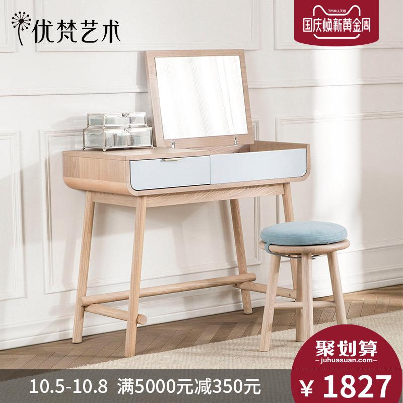 優梵藝術Barbizon北歐梳妝臺收多功能臥室化妝桌翻蓋簡約單人小型